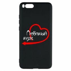 Чехол для Xiaomi Mi Note 3 Любимый муж