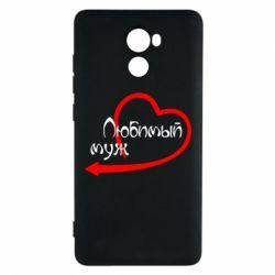 Чехол для Xiaomi Redmi 4 Любимый муж