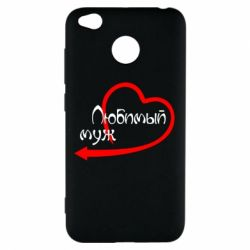 Чехол для Xiaomi Redmi 4x Любимый муж