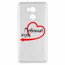 Чехол для Xiaomi Redmi 4 Pro/Prime Любимый муж