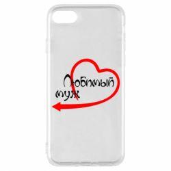 Чехол для iPhone 7 Любимый муж