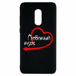 Чехол для Xiaomi Redmi Note 4 Любимый муж