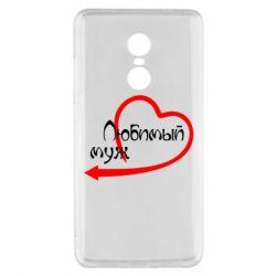 Чехол для Xiaomi Redmi Note 4x Любимый муж