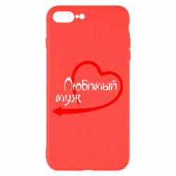 Чехол для iPhone 7 Plus Любимый муж