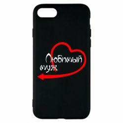 Чехол для iPhone 8 Любимый муж
