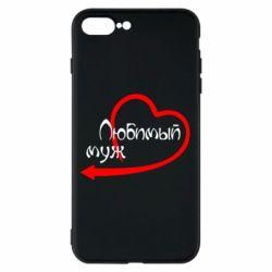 Чехол для iPhone 8 Plus Любимый муж