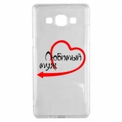 Чехол для Samsung A5 2015 Любимый муж