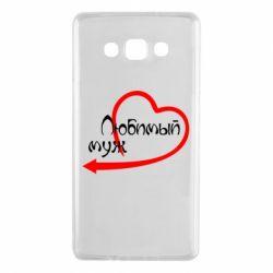 Чехол для Samsung A7 2015 Любимый муж