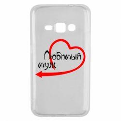Чехол для Samsung J1 2016 Любимый муж
