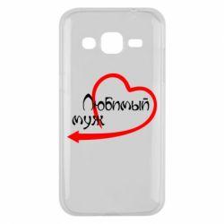 Чехол для Samsung J2 2015 Любимый муж