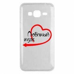Чехол для Samsung J3 2016 Любимый муж