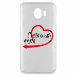 Чехол для Samsung J4 Любимый муж