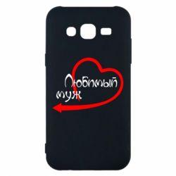 Чехол для Samsung J5 2015 Любимый муж