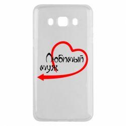 Чехол для Samsung J5 2016 Любимый муж
