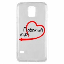 Чехол для Samsung S5 Любимый муж