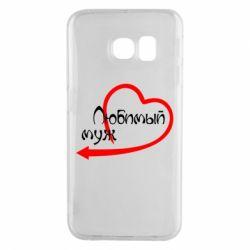 Чехол для Samsung S6 EDGE Любимый муж