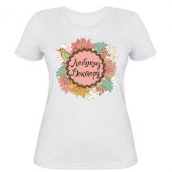 Женская футболка Любимому Доктору