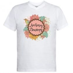 Мужская футболка  с V-образным вырезом Любимому Доктору