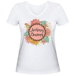 Женская футболка с V-образным вырезом Любимому Доктору