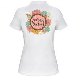 Женская футболка поло Любимому Доктору