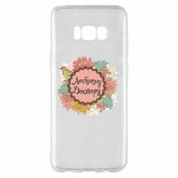 Чехол для Samsung S8+ Любимому Доктору - FatLine