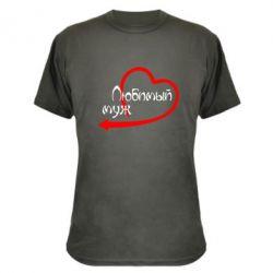 Камуфляжная футболка Любимый муж