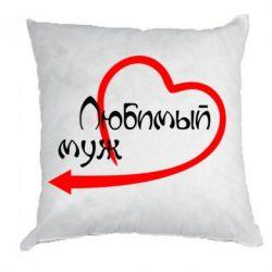 Подушка Любимый муж