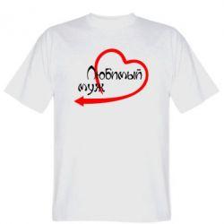 Мужская футболка Любимый муж - FatLine