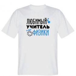 Мужская футболка Любимый учитель физики - FatLine