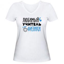 Женская футболка с V-образным вырезом Любимый учитель физики