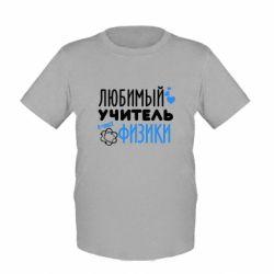 Детская футболка Любимый учитель физики - FatLine