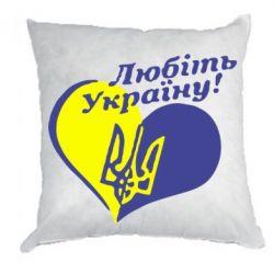 Подушка Любіть нашу Україну