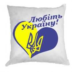 Подушка Любіть нашу Україну - FatLine