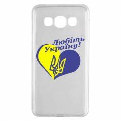 Чехол для Samsung A3 2015 Любіть нашу Україну