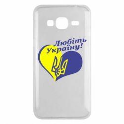 Чехол для Samsung J3 2016 Любіть нашу Україну