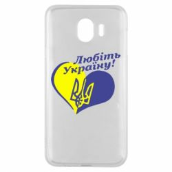 Чехол для Samsung J4 Любіть нашу Україну