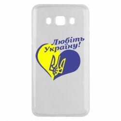 Чехол для Samsung J5 2016 Любіть нашу Україну