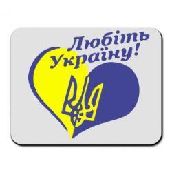 Коврик для мыши Любіть нашу Україну - FatLine