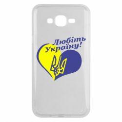 Чехол для Samsung J7 2015 Любіть нашу Україну
