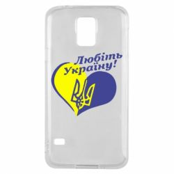 Чехол для Samsung S5 Любіть нашу Україну