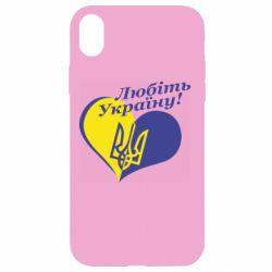 Чехол для iPhone XR Любіть нашу Україну