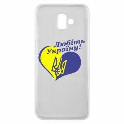 Чехол для Samsung J6 Plus 2018 Любіть нашу Україну
