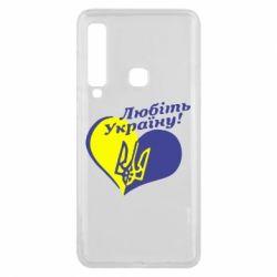 Чехол для Samsung A9 2018 Любіть нашу Україну