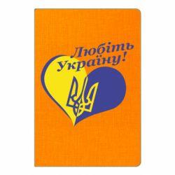 Блокнот А5 Любіть нашу Україну