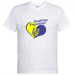 Мужская футболка  с V-образным вырезом Любіть нашу Україну - FatLine
