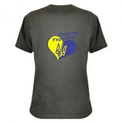 Камуфляжная футболка Любіть нашу Україну - FatLine