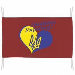 Флаг Любіть нашу Україну