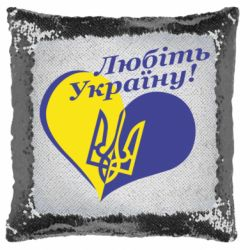 Подушка-хамелеон Любіть нашу Україну