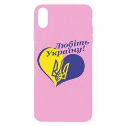 Чехол для iPhone X/Xs Любіть нашу Україну