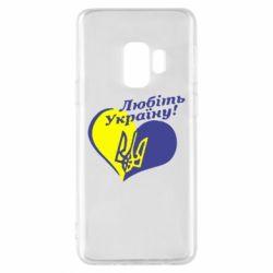Чехол для Samsung S9 Любіть нашу Україну